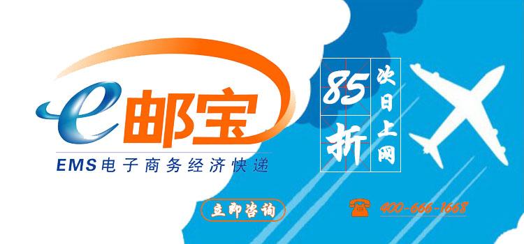 深圳EMS/e邮宝