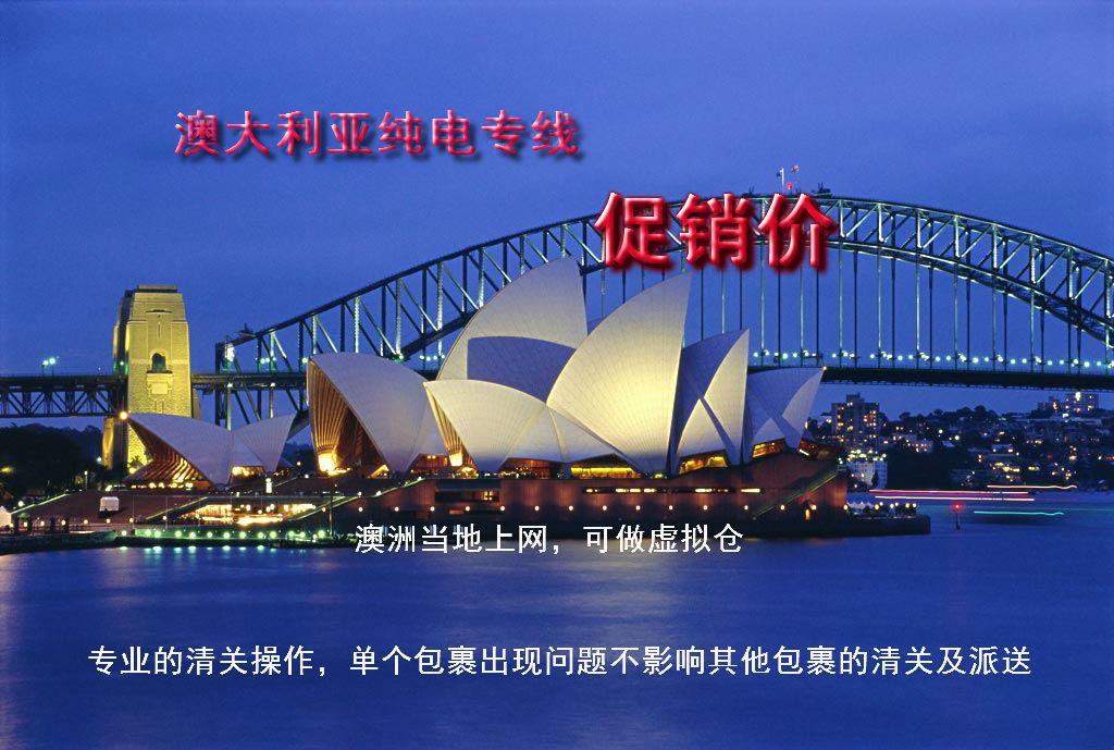 澳大利亚纯电专线